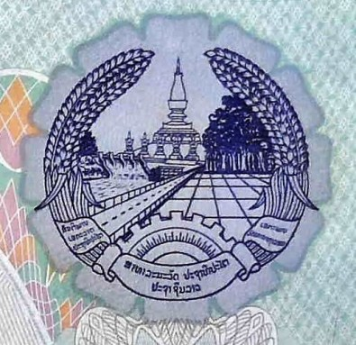 closeup of Laos national emblem on on Laos 5 kips banknote, year 1979 front