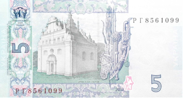 Ukraine 5 Hryvnia Banknote, Year 2013, back