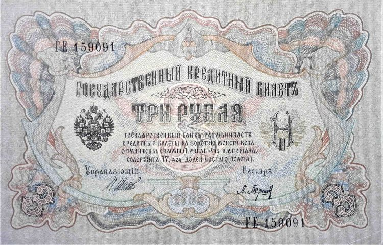 Russia, 3 Rubles banknote, Year 1905, face