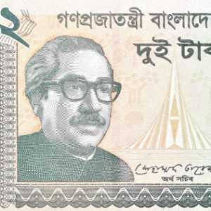 Bangladesh 2 Taka 2012 banknote face left side, with portrait of Bangabandhu Sheikh Muzibur Rahman, Father of the Nation