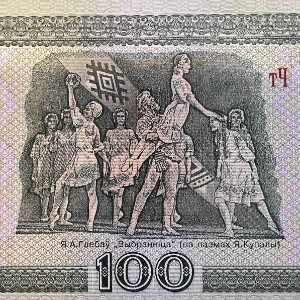 """Belarus 100 Ruble 2000 banknote back featuring ballet scene from E.A. Glebov's """"Izbrannitsa"""""""
