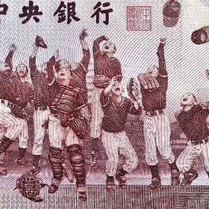 Taiwan 500 Dollar 2005 banknote front (2), featuring the celebrating World Series winning baseball team