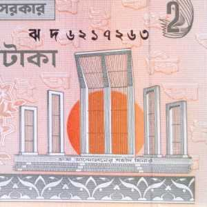 Bangladesh 2 taka banknote 2009 back featuring image of Shahid Minar of the Language Movement