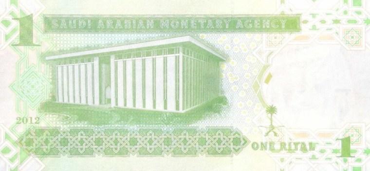 Saudi Arabia 1012 banknote back