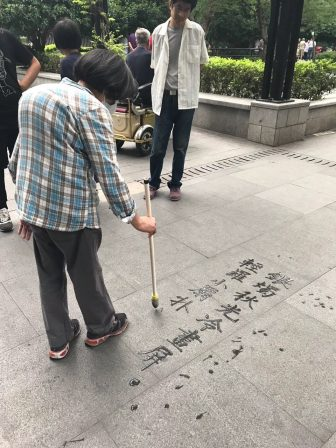 Fuxing_calligraphy2