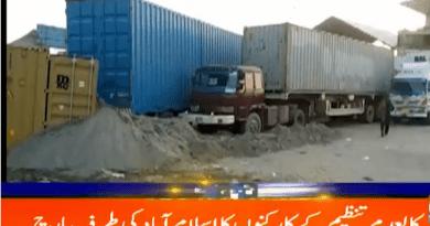 راولپنڈی میں سیکورٹی مزید سخت کردی گئی