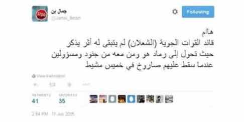 ARN00120040015113104_Twitter_Bin_Jamal