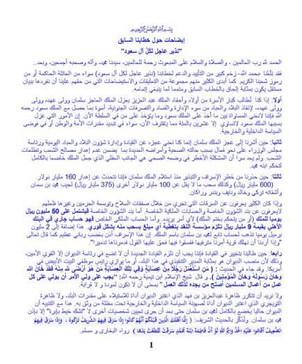 Surat_Pernyataan_Pemecatan_Raja_Salman