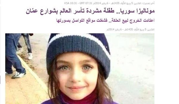 mona liza dalam berita al-arabiya 6 Januari 2014