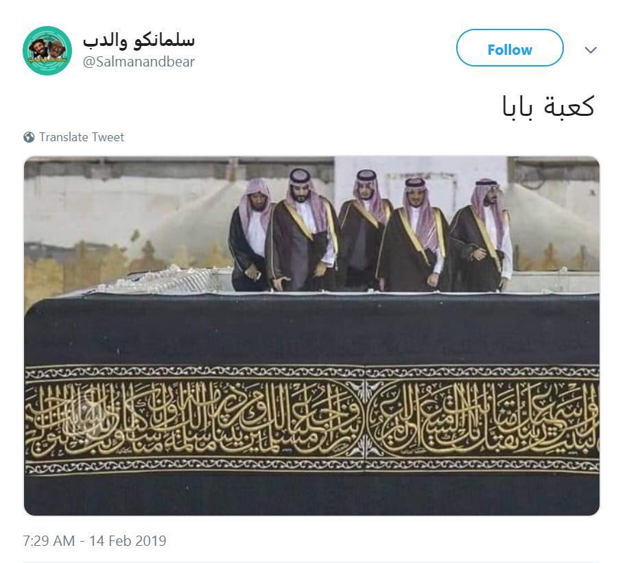 VIDEO: Berjalan-jalan di Atap Ka'bah, Putra Mahkota Saudi Tuai Kecaman