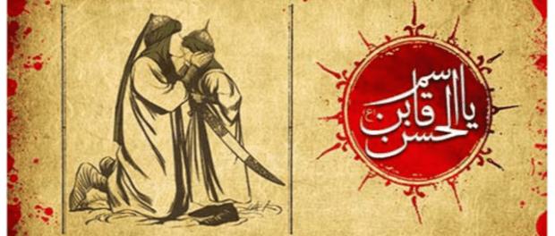 Pembunuhan 10 Muharram