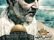 Waspadai Balasan Iran, Israel Siaga Tinggi Pasca Pembunuhan Jendral Soleimani
