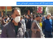 NYT: 19.000 Orang Terinfeksi Virus Corona di Mesir