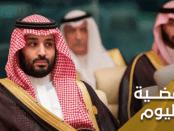 """Serangan Rudal Yaman """"Tamparan Keras"""" Houthi ke Saudi"""