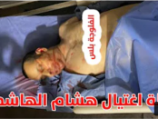 Video Pembunuhan Sadis Pakar Keamanan IrakVideo Pembunuhan Sadis Pakar Keamanan Irak