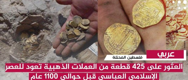 Ratusan Koin Emas Berusia 1.100 Tahun Ditemukan di Palestina