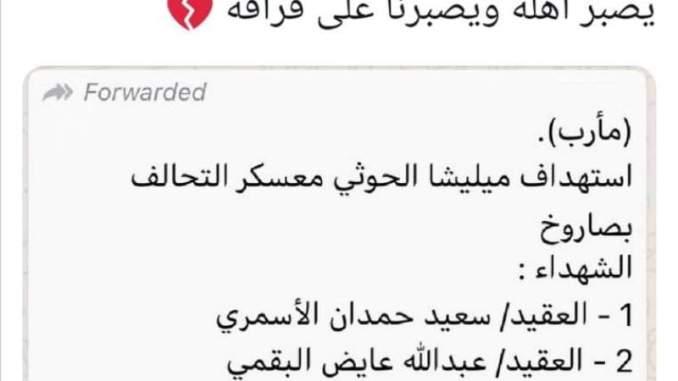 Netizen Saudi Konfirmasi 7 Perwira Tewas oleh Rudal Yaman