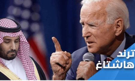 Sindiran Pedas Reuters: Saudi Lebih Takut Biden Menang daripada Covid-19