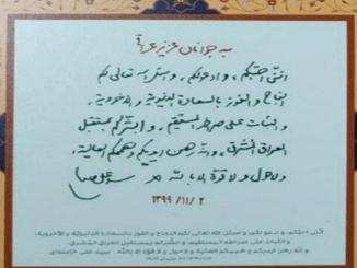 """Surat """"Kasih"""" Ayatollah Ali Khamanei kepada Pemuda Irak"""