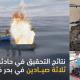 3 Nelayan Palestina Tewas Kena Ledakan Drone Israel