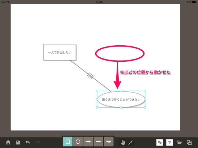 アプリ操作_オブジェクト移動2
