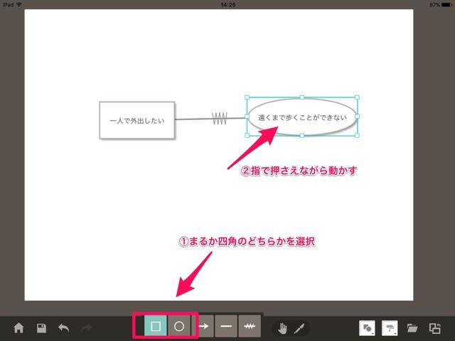 アプリ操作_オブジェクト移動3