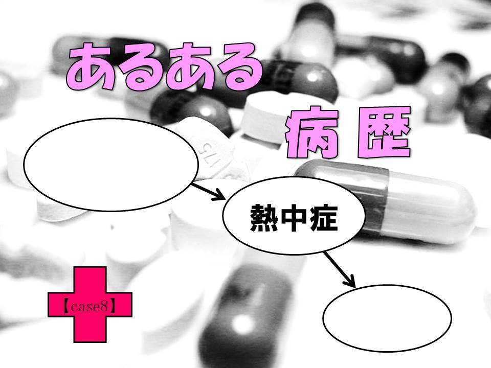 あるある病歴【case8】