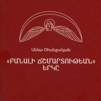 «Բանալի ճշմարտութեան» երկը, Աննա Օհանջանյան
