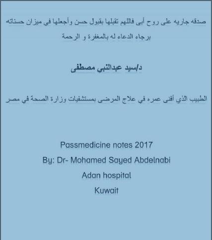 Passmedicine notes 2017 pdf fandeluxe Gallery