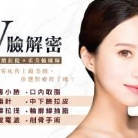 瘦小臉的手術方式文章主圖_01