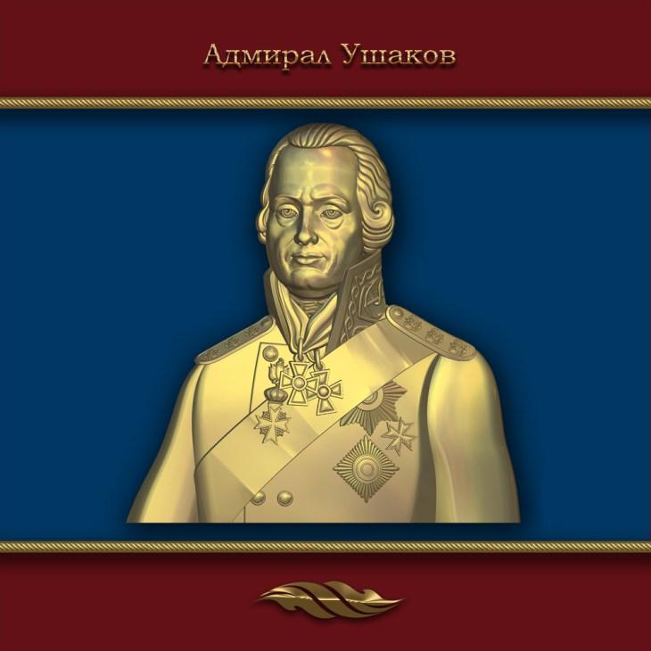 Адмирал Ушаков 3D модель