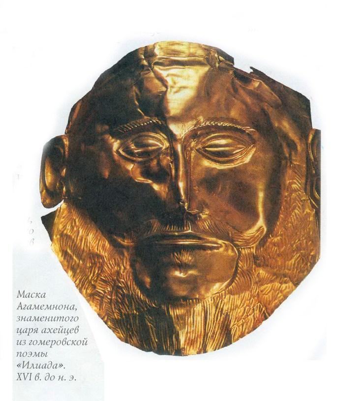 Эгейская культура