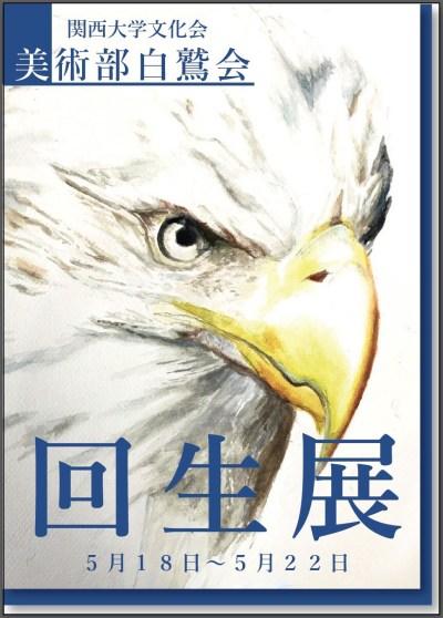関西大学美術部白鷲会回生展