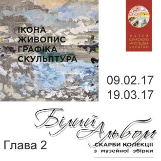 Музей сучасного мистецтва України запрошує на виставку «Скарби колекції з музейної збірки. «БІЛИЙ АЛЬБОМ» Глава 2.