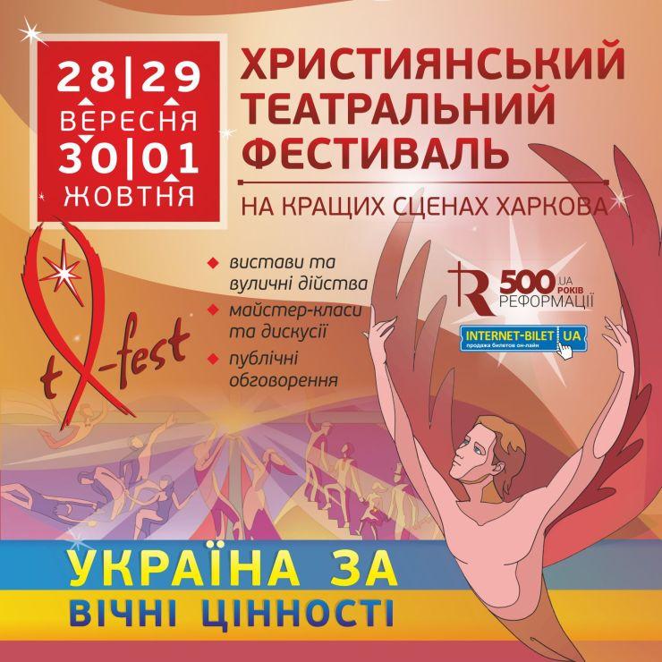 Международный Театральный фестиваль tX-fest. Харьков