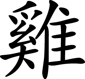 Intro to Chinese Characters: Traditional Chinese characters for Rooster