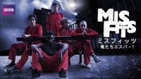 Misfits/ミスフィッツ - 俺たちエスパー!