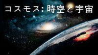コスモス: 時空と宇宙