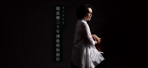 楊惠姍 佛像藝術創作