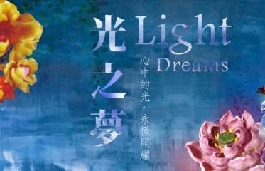 Light Dreams.光之夢