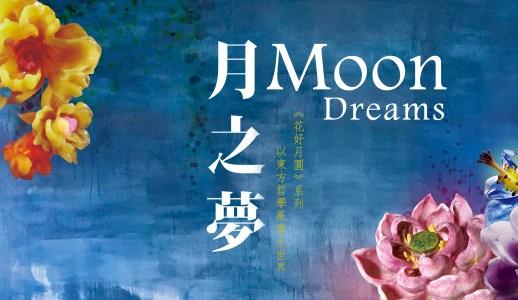 Moon Dreams.月之夢