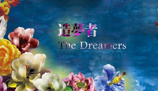 The Dreamers .造夢者