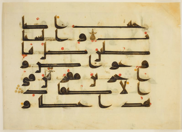 Folio from a Qur'anic manuscript, 10th century A.D. Probably Tunisia, Qayrawan. Collection of the Art Institute of Chicago