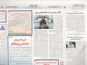 """Iranian daily Newspaper """" Donyay E Eghtesad"""""""