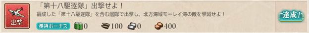 160405_第十八駆逐隊 (0)