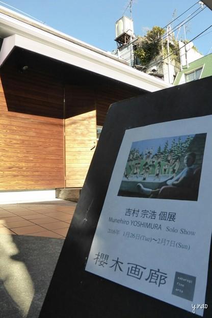 吉村宗浩個展 2016.02.07 posted by (C)うら
