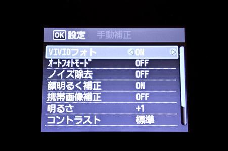PIXUS MG6130運動会プリント:09