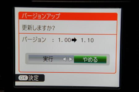 富士フイルム X100 ファームアップ 2