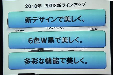 Canon New PIXUS : 07