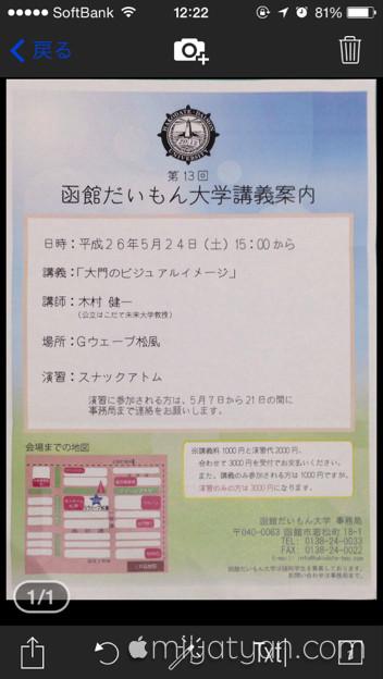 fc2blog_20140522122449519